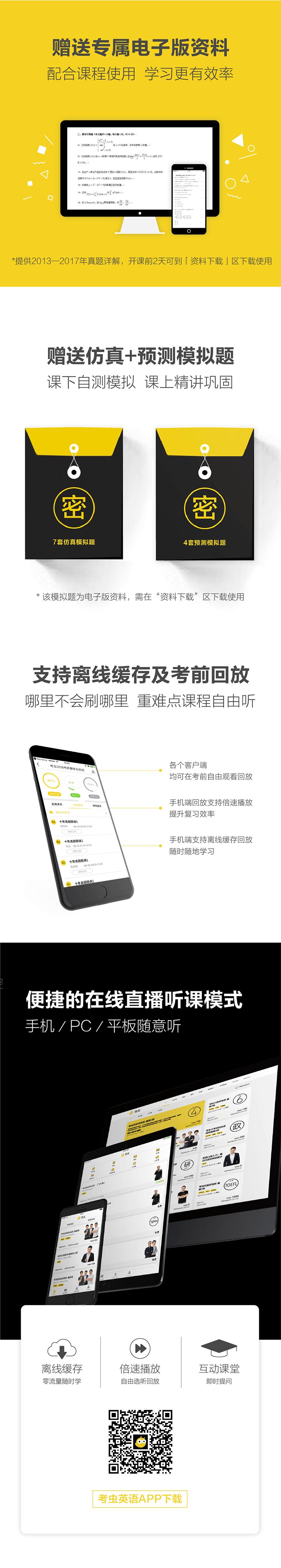 18考研经济类联考综合抢分班-01.png
