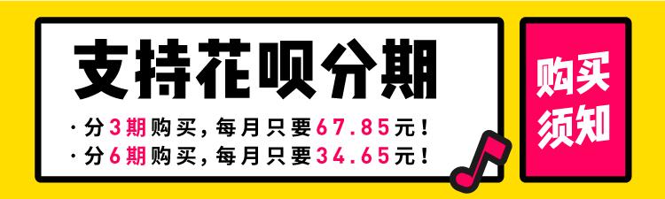 花唄分期-banner.jpg