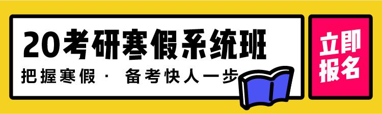 20考研英语寒假提升计划之【词汇语法】banner.jpg