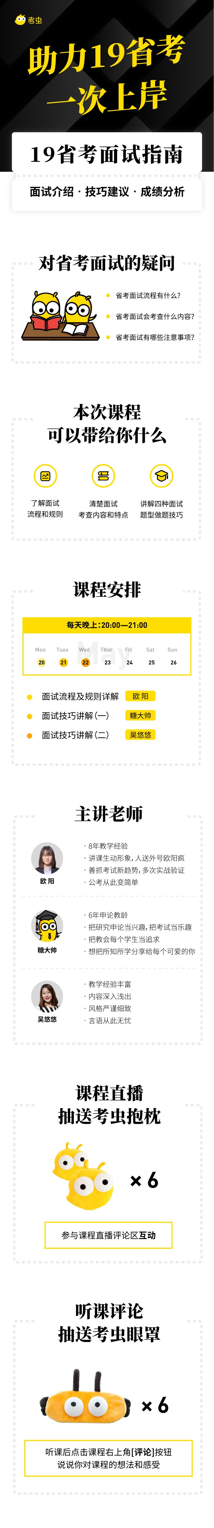19省考面试指南详情页.jpg