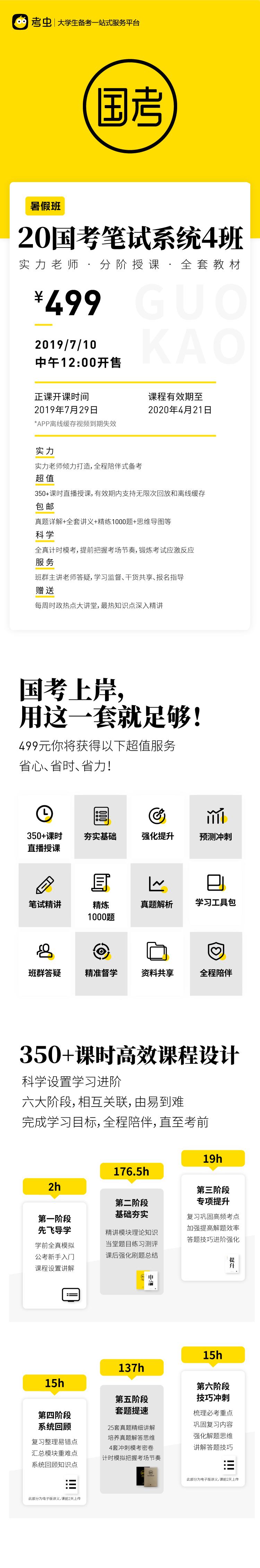 國考詳情頁1-100.jpg