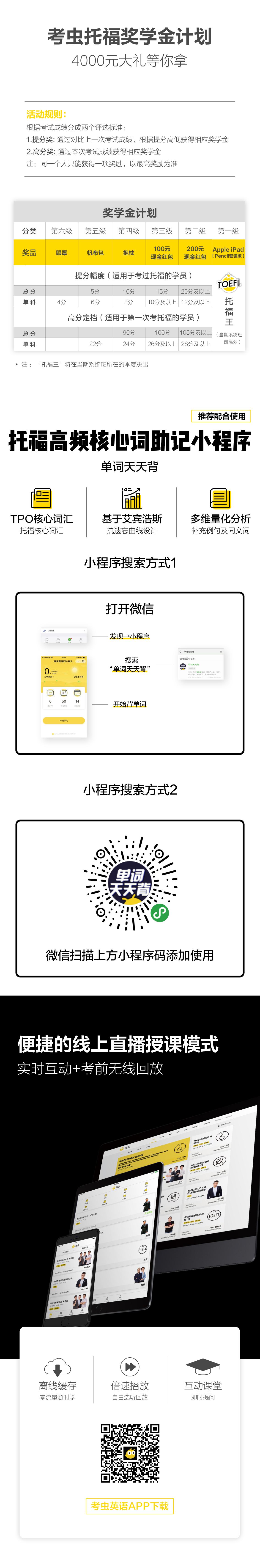 1寒假班详情页3-100.jpg