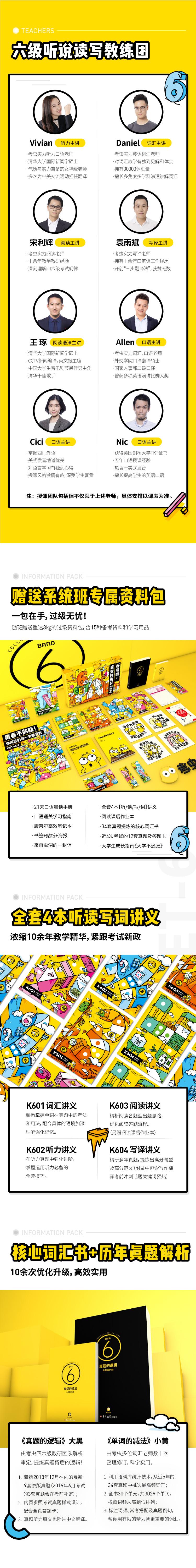 六級系統班3.jpg