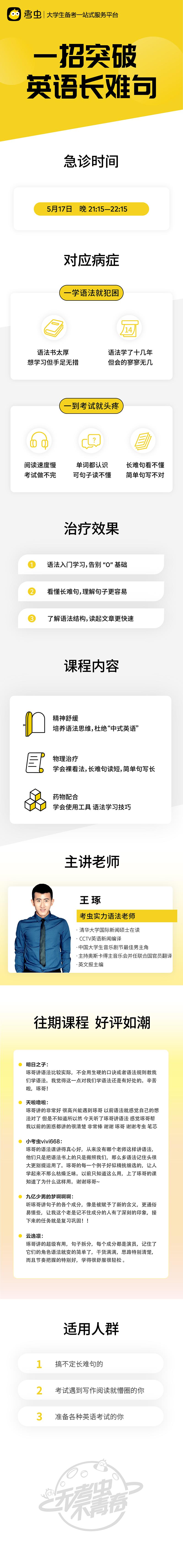 2017-8老中医零基础语法课-01.png