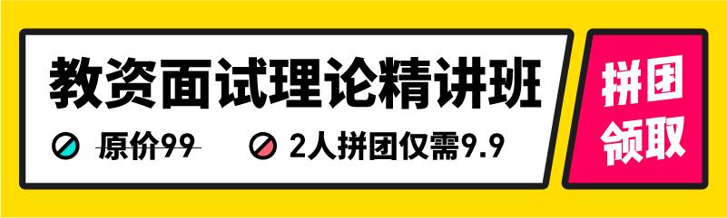 教资面试拼团banner.jpg