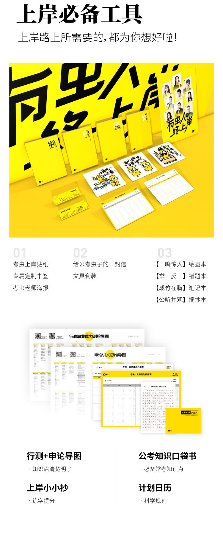 國考詳情頁3-100.jpg