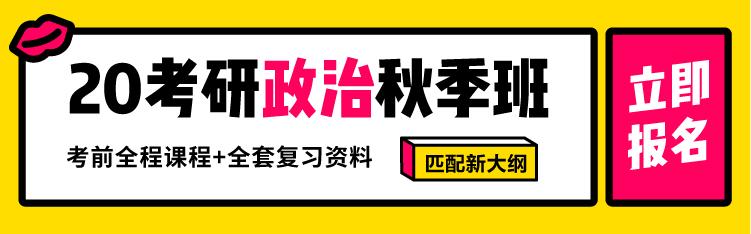 政治課程banner-100.jpg
