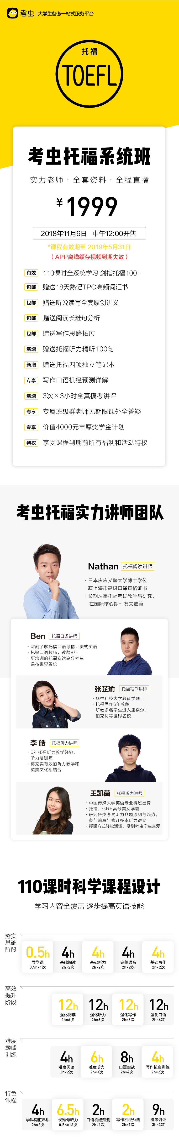 考虫托福系统班详情页1(针对19春).jpg