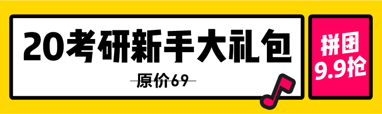 考研 9.9元(9月15日 24点).jpg