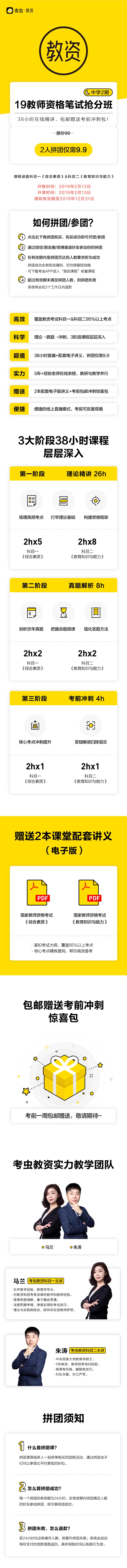 中学拼团课_详情图.png