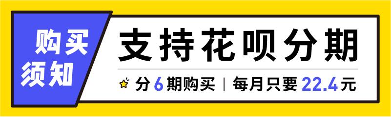 banner-花呗分期-129元课程.jpg