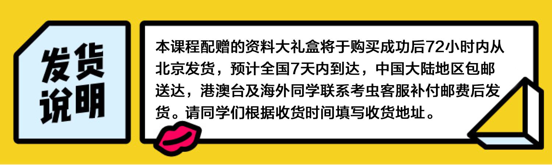 3发货说明banner.png