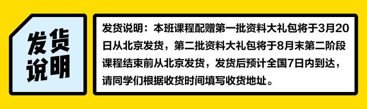 1课程详情发货说明修改2-100 (1).jpg