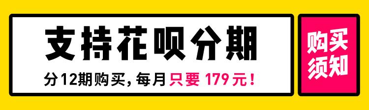 2花呗分期banner.jpg