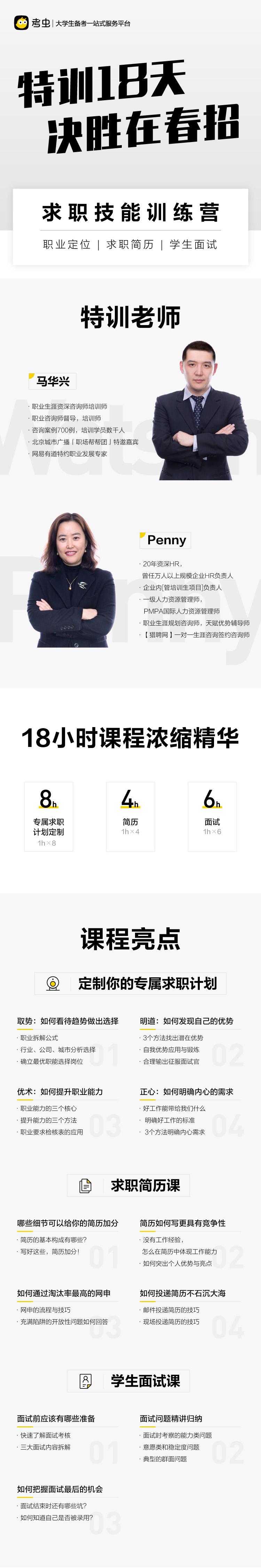 求职技能训练营 详情图1.jpg