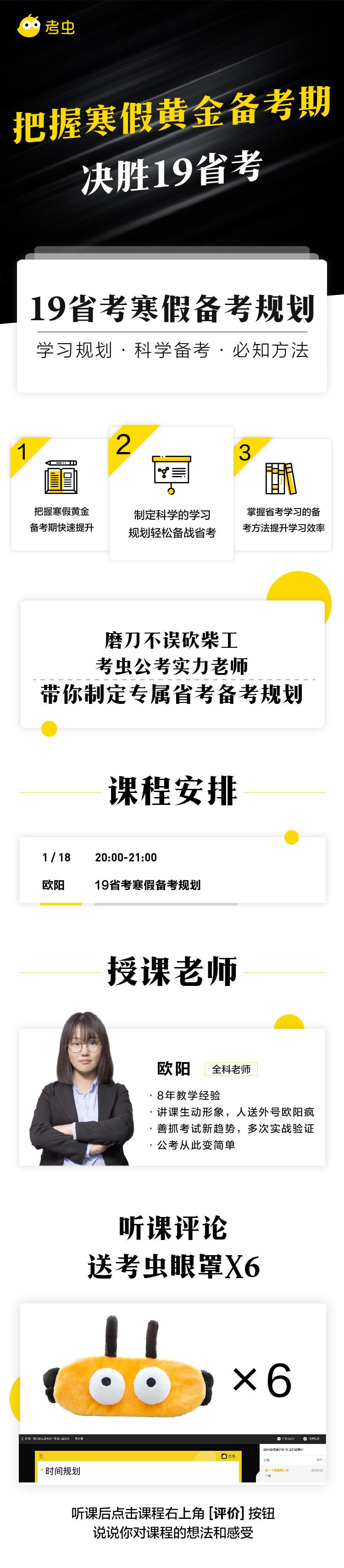 19省考寒假备考规划详情页-100.jpg