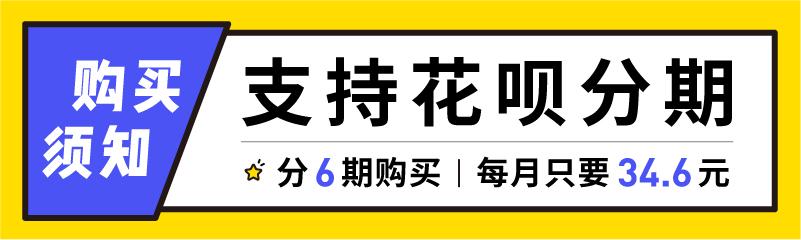 banner-花呗分期-199元课程.jpg