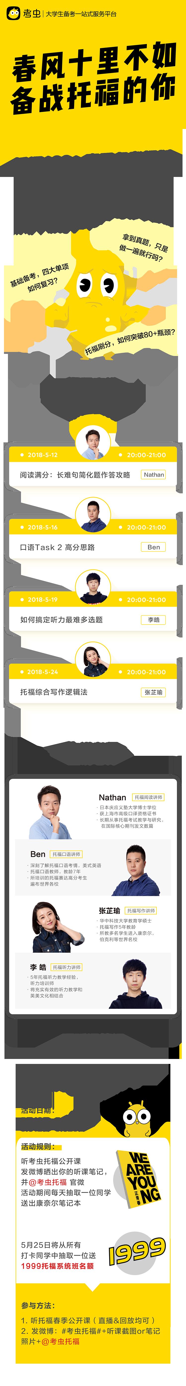 开学季:托福备考指导规划-08.png