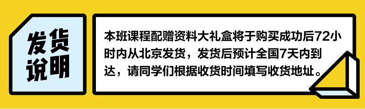 发货时间banner.jpg