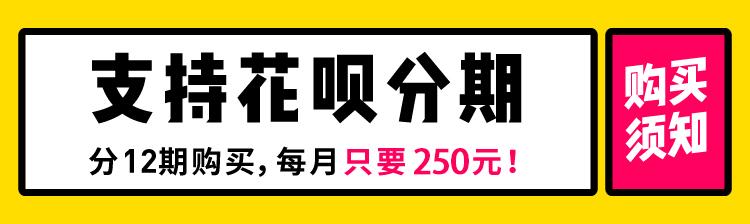 2花呗分期banner.jpeg