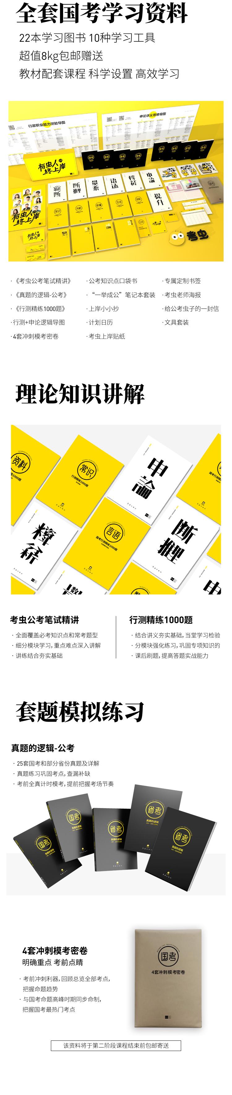 國考詳情頁2-100.jpg