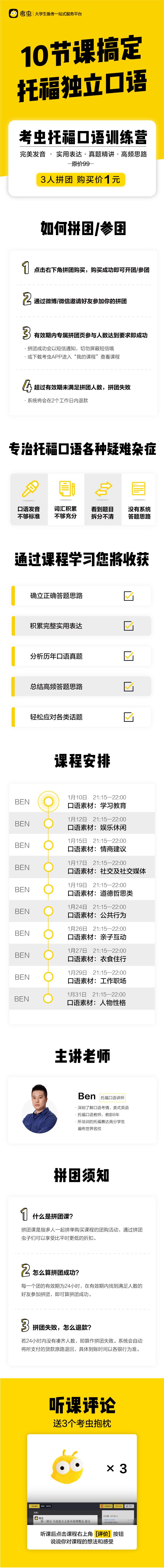 托福口语拼团训练营详情页.png