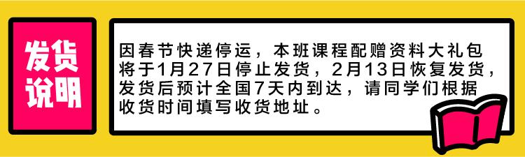 英语数学春节发货说明.png
