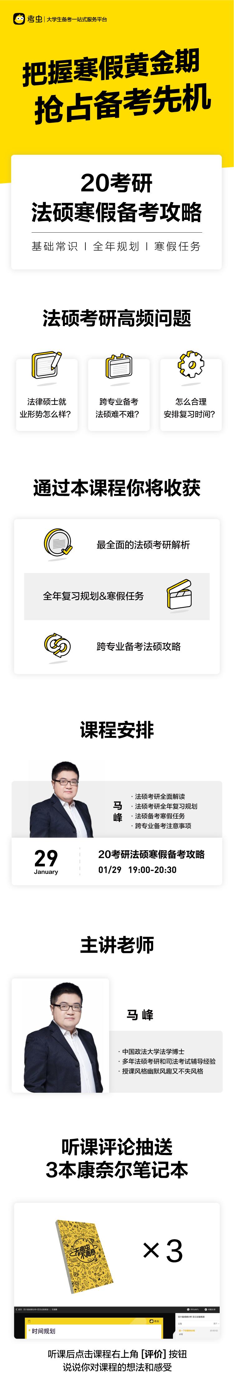 20考研法硕备考攻略详情页.jpg