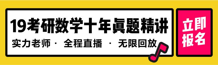19考研数学冲刺提分计划banner.jpg