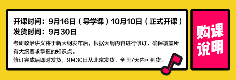 政治新大纲发货banner.jpg