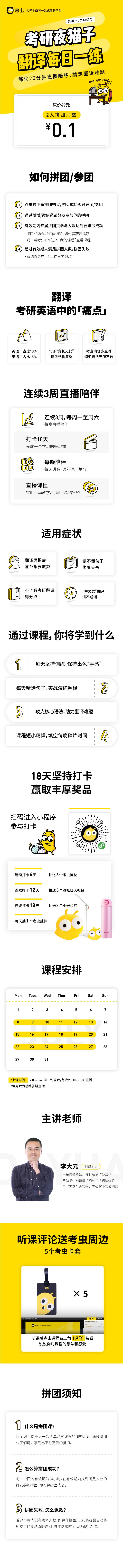详情页每日翻译.jpg