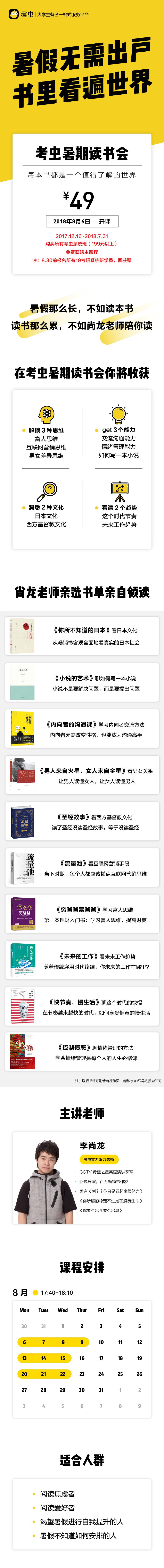 尚龙暑期读书会_画板 1.png