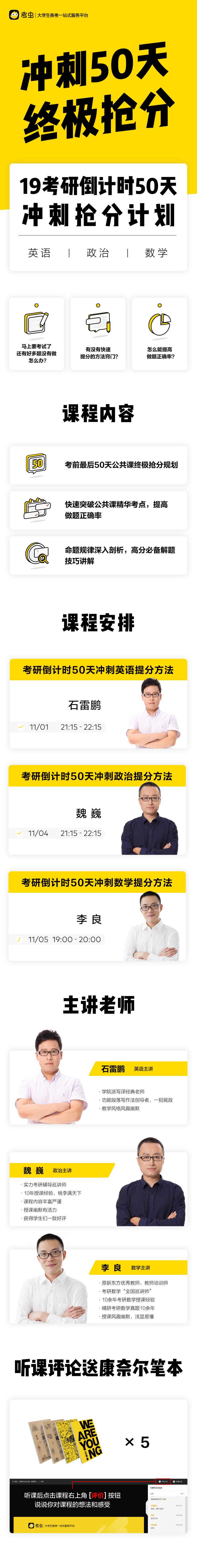 19考研冲刺50天详情图.jpg
