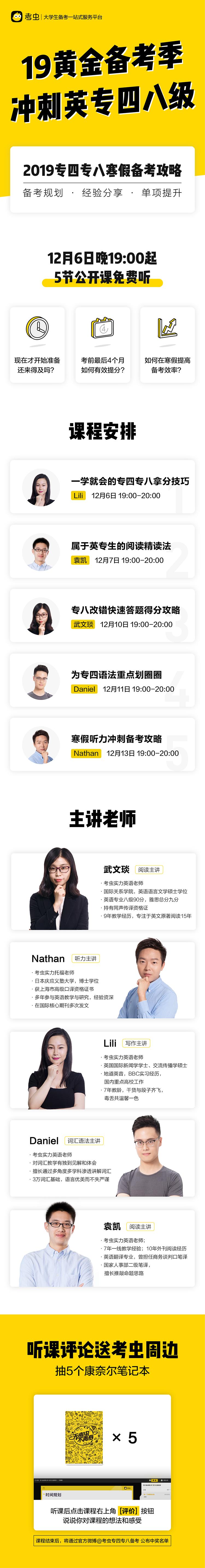 2019专四专八寒假备考攻略_详情页.png