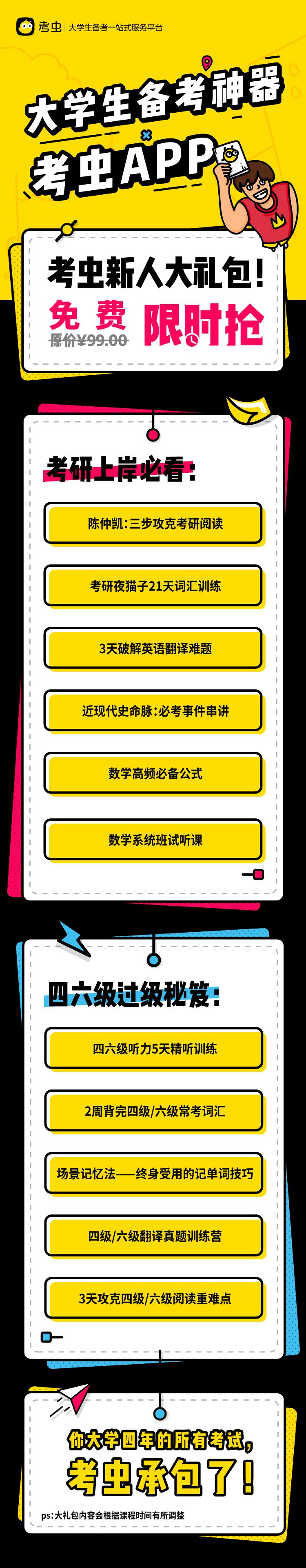 新手大礼包课程详情页图.png